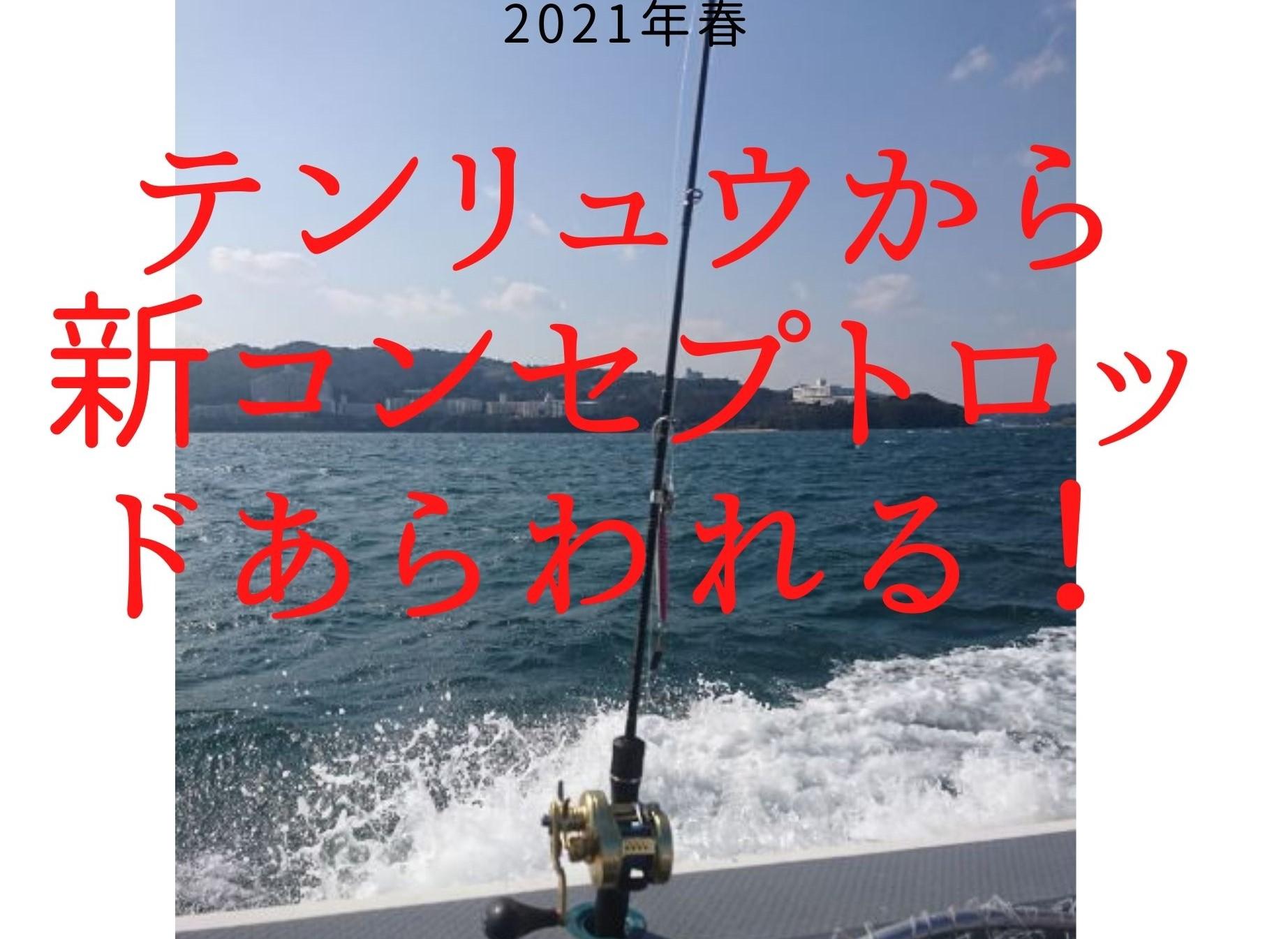 【ホライゾンMJ】は伊勢湾ジギングでは無敵のロッド?!今までにない発想がすごい!